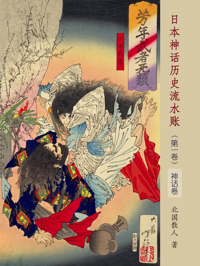 日本神话历史流水账(第一卷 神话卷 )