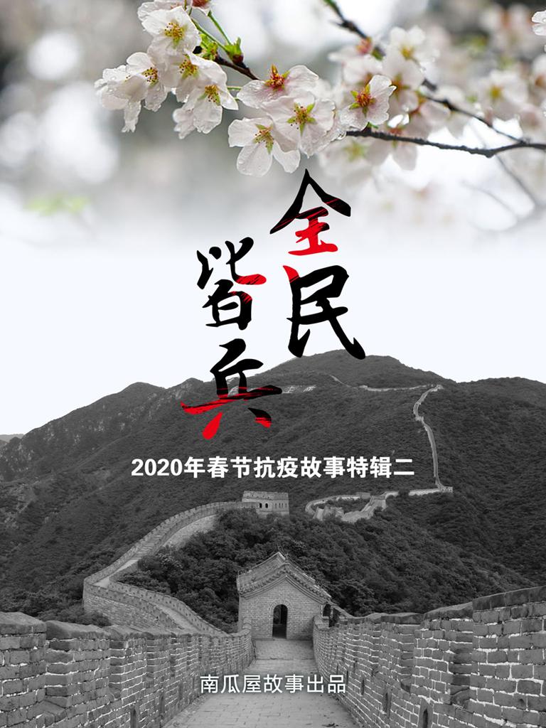 全民皆兵(2020年春节抗疫故事特辑二)