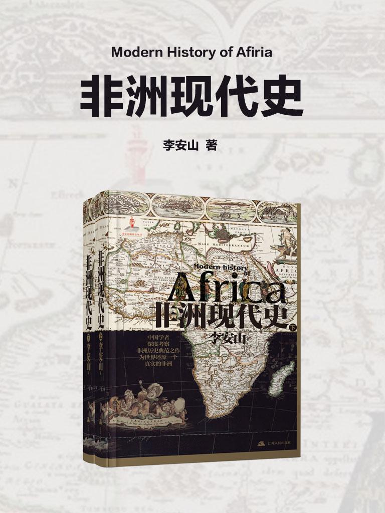 非洲现代史(全二册)