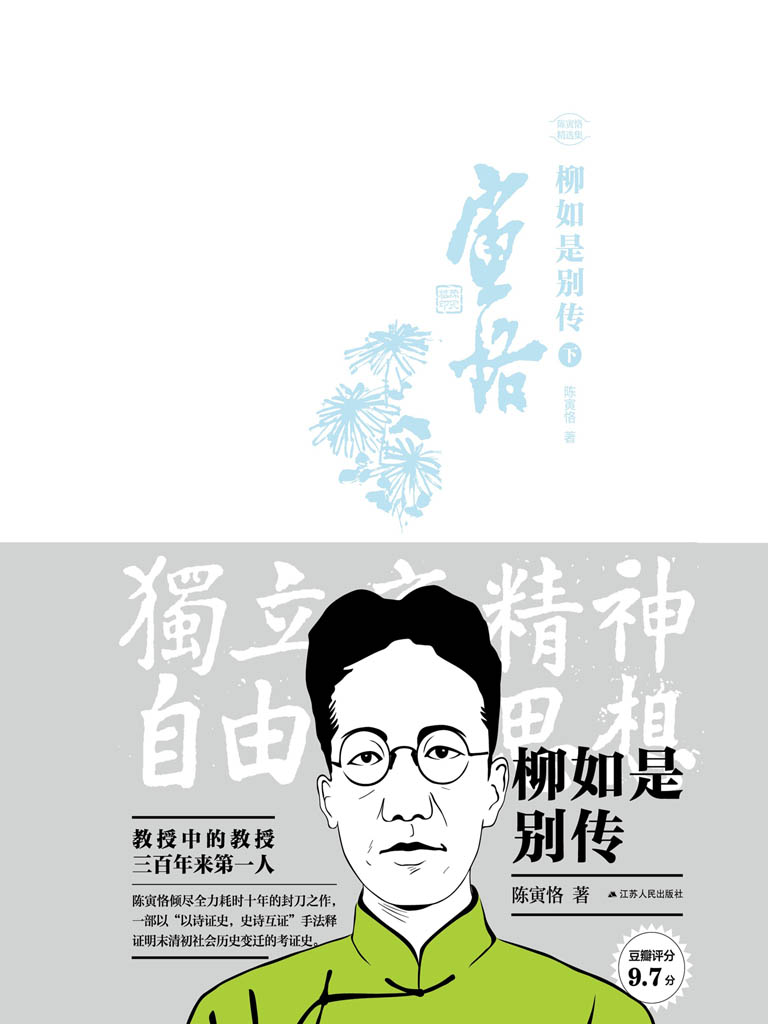 柳如是别传(下册)