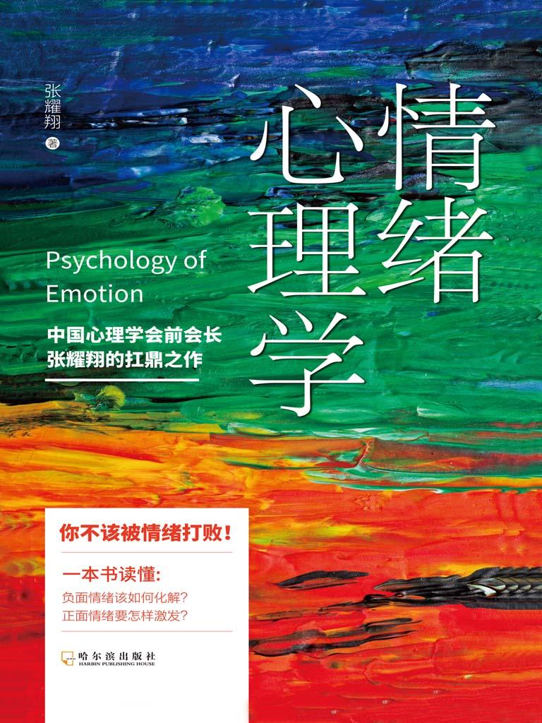 情绪心理学:化解负面情绪,激发正面情绪