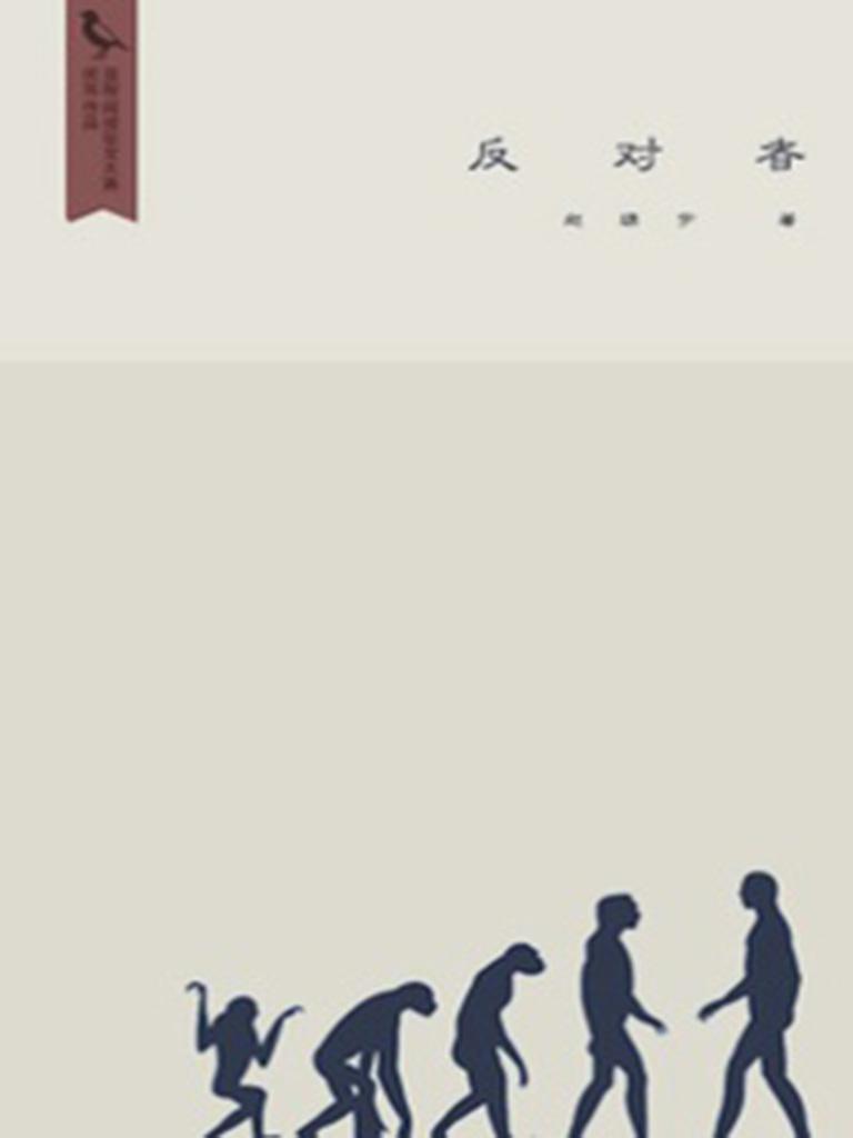 反对者(千种豆瓣高分原创作品·看小说)