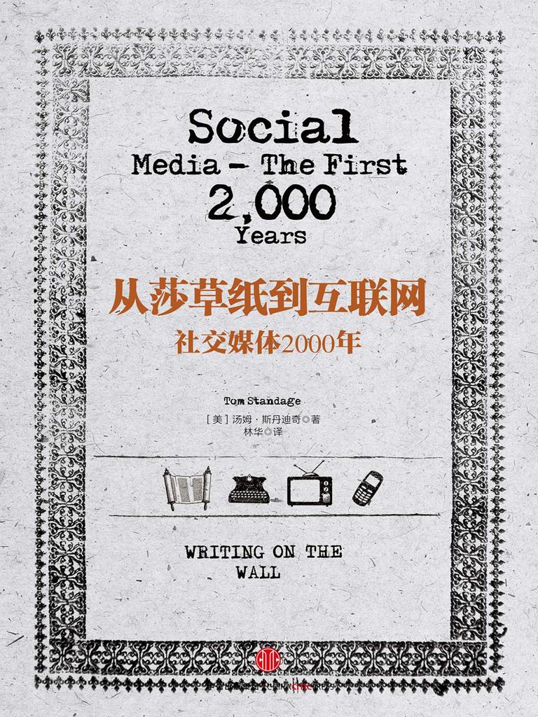从莎草纸到互联网:社交媒体2000年