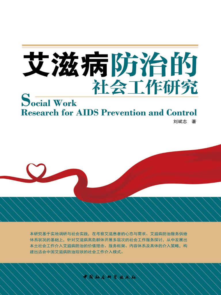艾滋病防治的社会工作研究