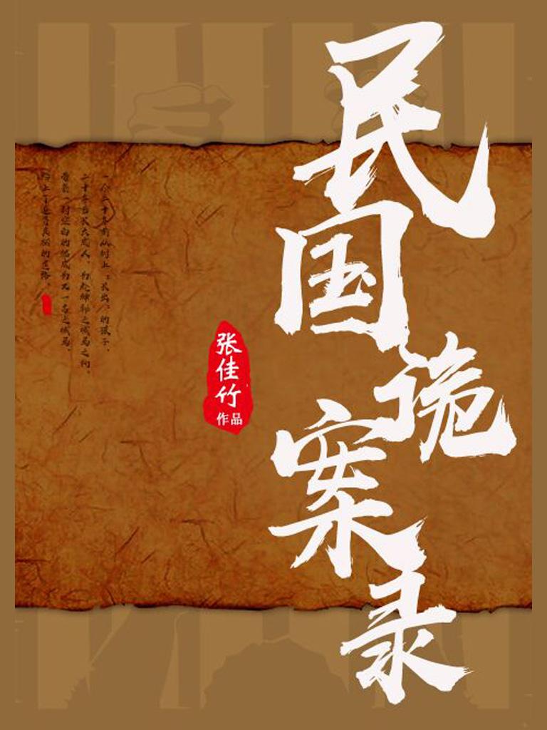 民国诡案录(全四册)