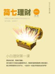 小白理財第一課(簡七理財001)