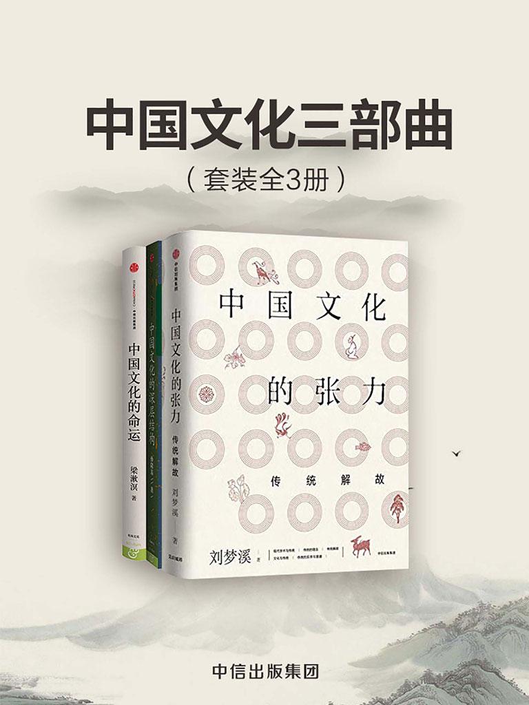 中国文化三部曲(全三册)