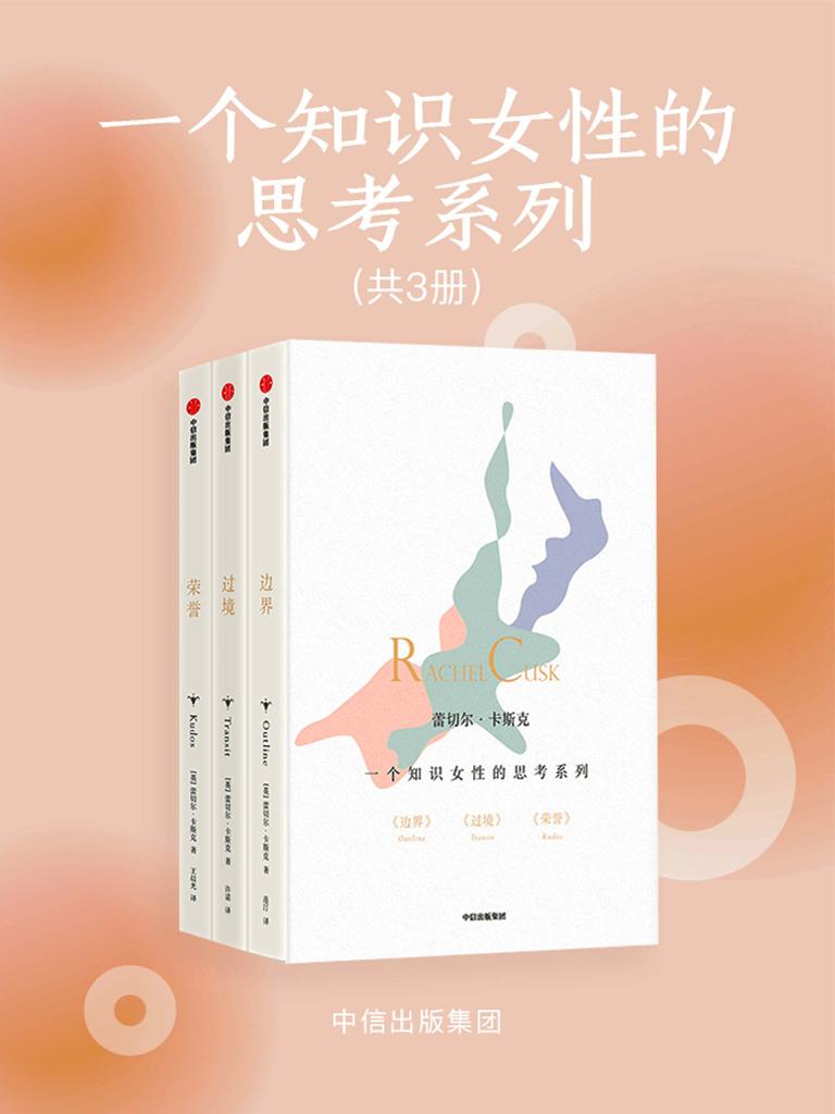 一个知识女性的思考系列(全三册)