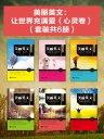 美丽英文:让世界充满爱(心灵卷)(共6册)