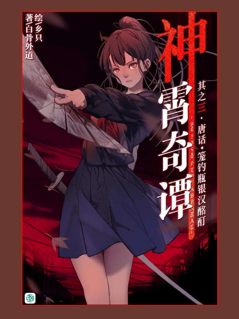 神霄奇谭 Vol.03(轻小说系列)