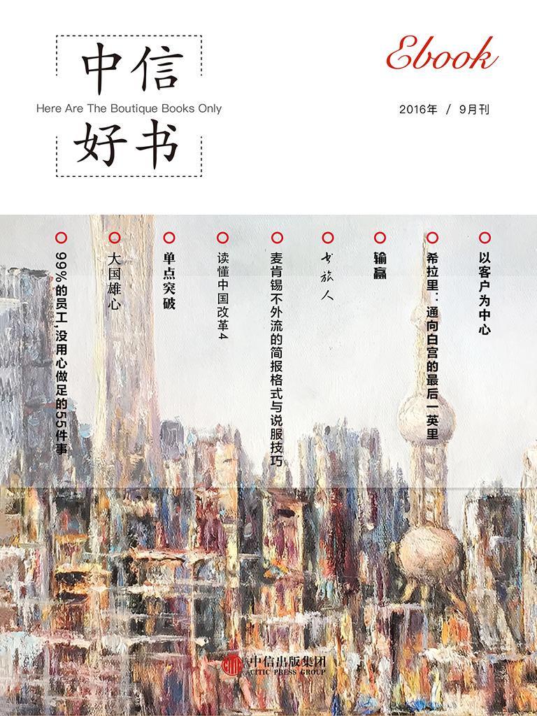 中信好书∙EBOOK(2016年9月)