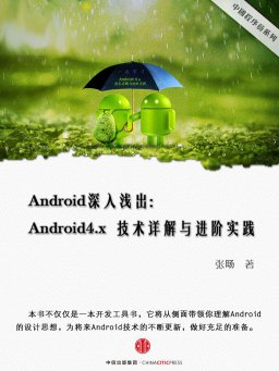 Android深入浅出