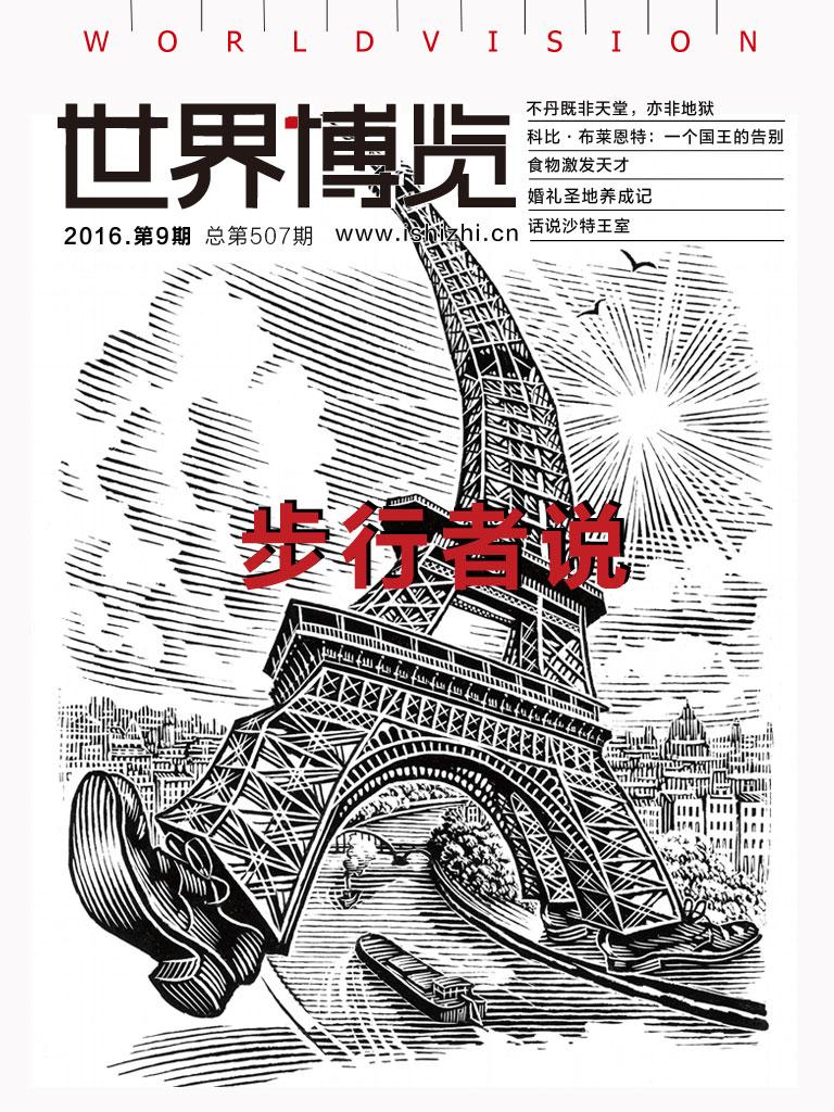 世界博览(2016.9期)