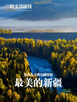 最美的新疆(三联生活周刊)
