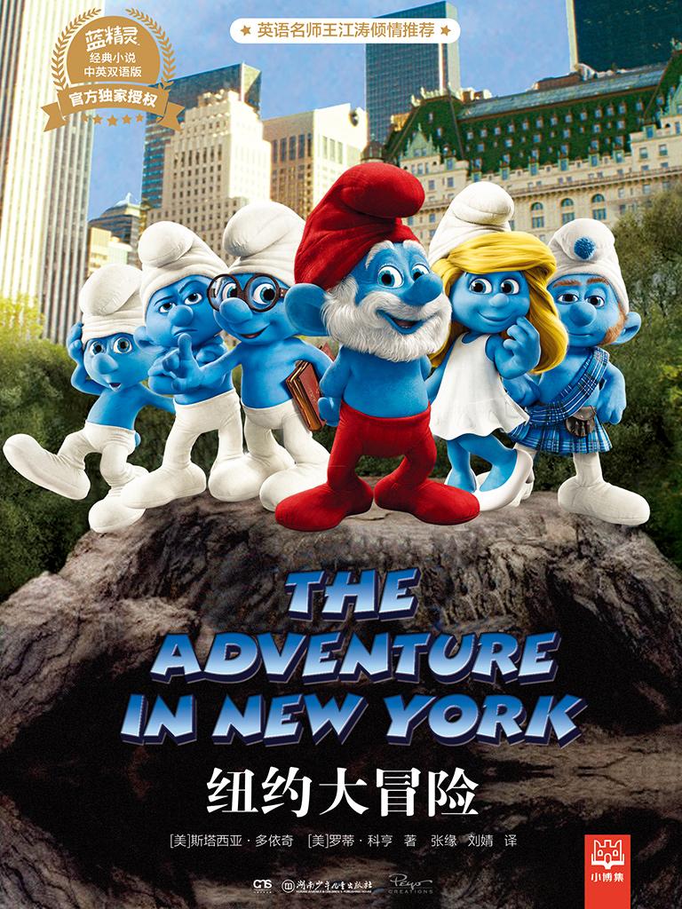 紐約大冒險(藍精靈經典小說中英雙語版)