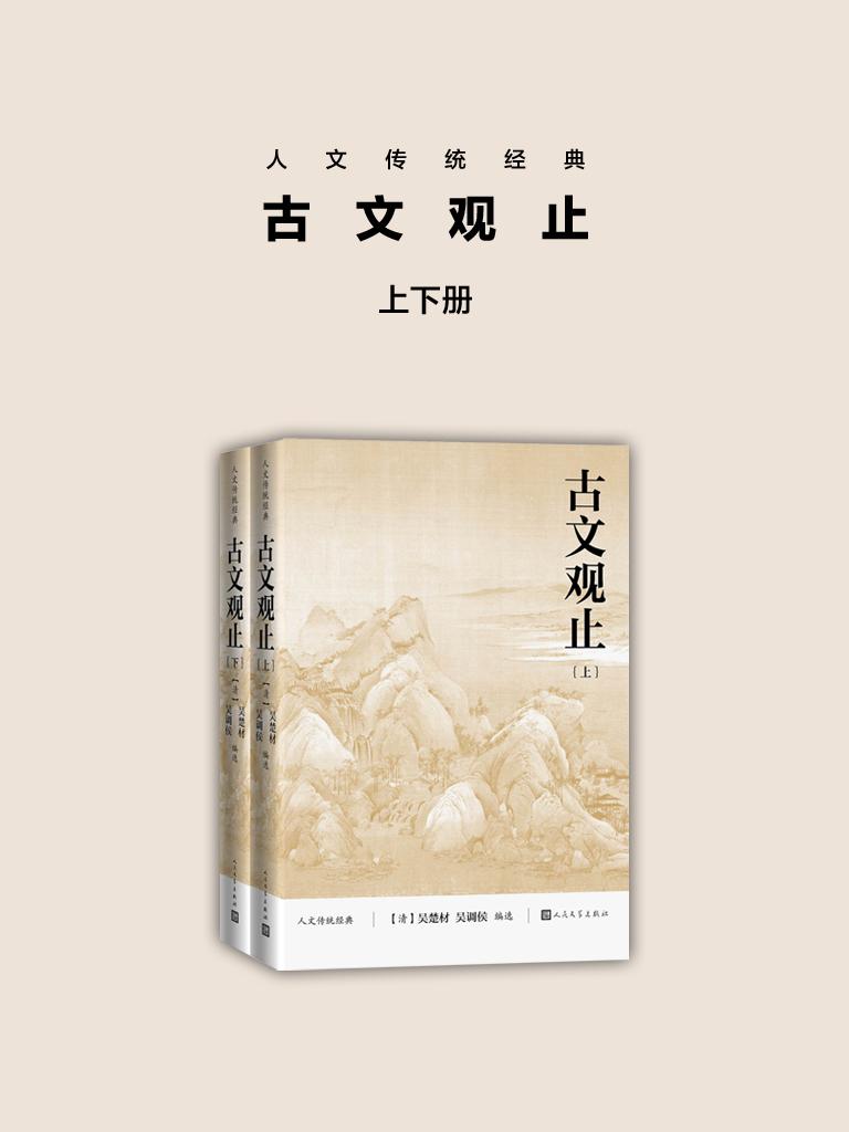 古文观止:上下(人文传统经典)