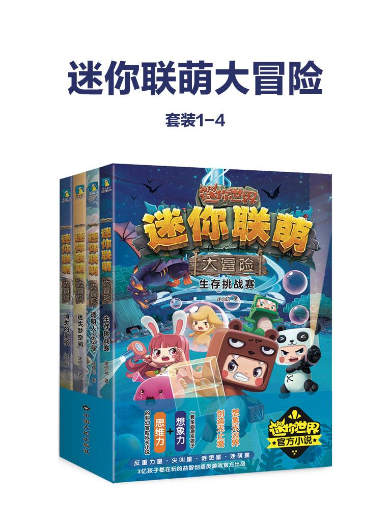 迷你联萌大冒险(套装1-4)