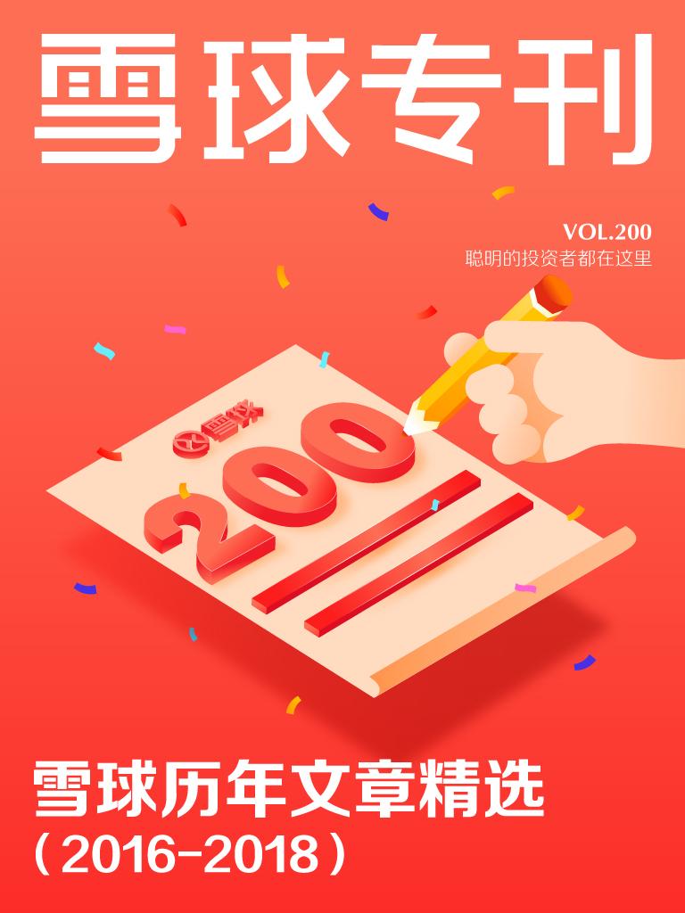 雪球专刊·历年文章精选2016-2018(第200期)