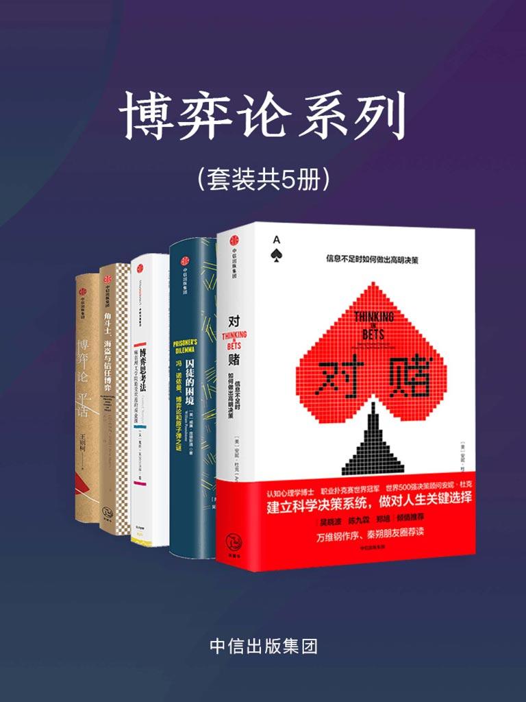 博弈论系列(共五册)