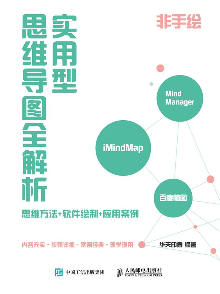 实用型思维导图全解析:思维方法+软件绘制+应用案例
