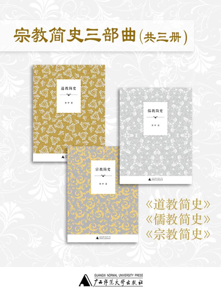 宗教简史三部曲(共三册)