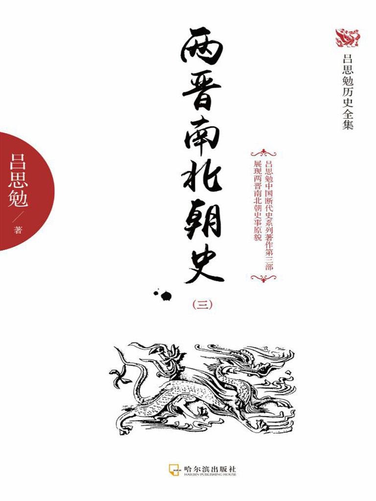 两晋南北朝史(三)