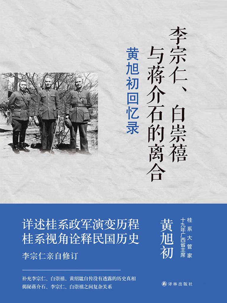 黄旭初回忆录:李宗仁、白崇禧与蒋介石的离合(传记译林)