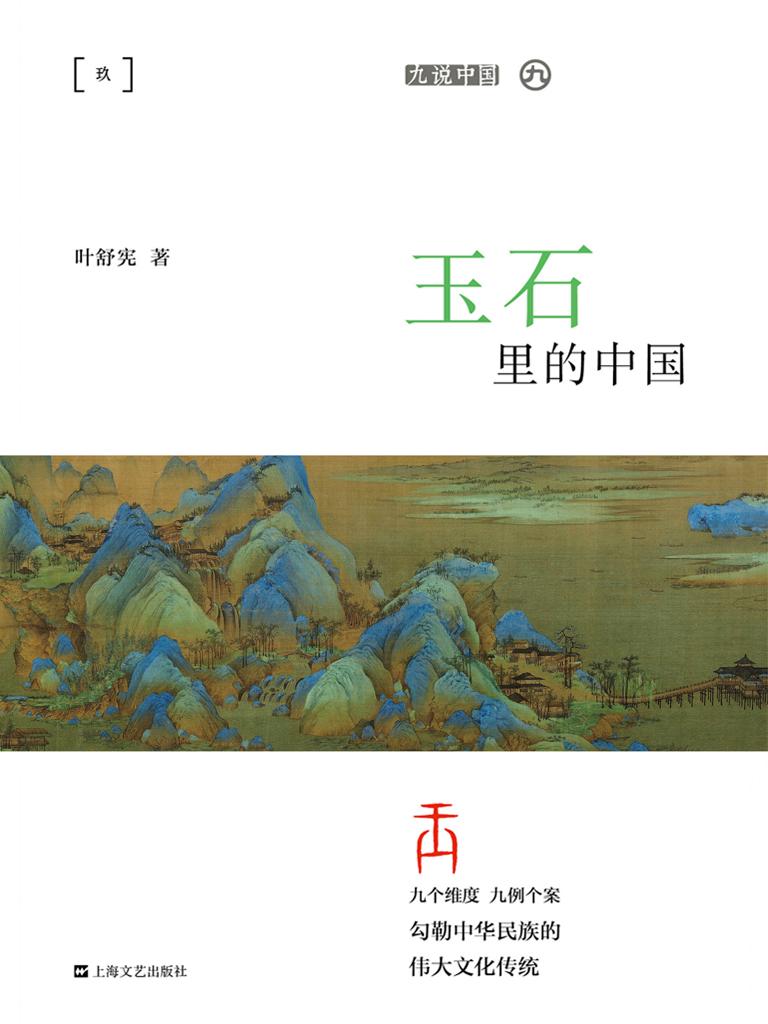 玉石里的中国(九说中国)