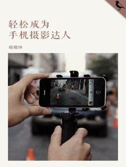 轻松成为手机摄影达人(千种豆瓣高分原创作品·学知识)
