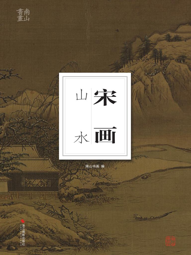 宋画·山水(南山册页)