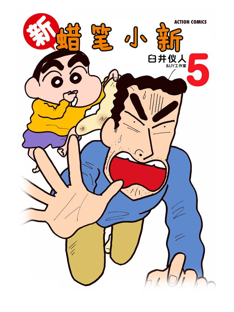新蜡笔小新 Vol.5