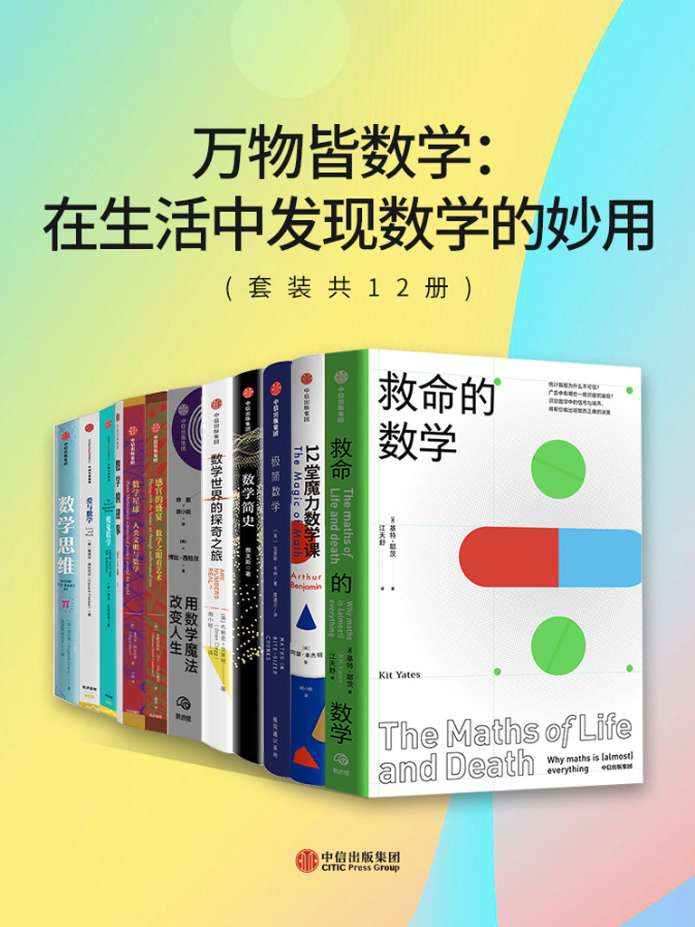 万物皆数学:在生活中发现数学的妙用(套装共12册)