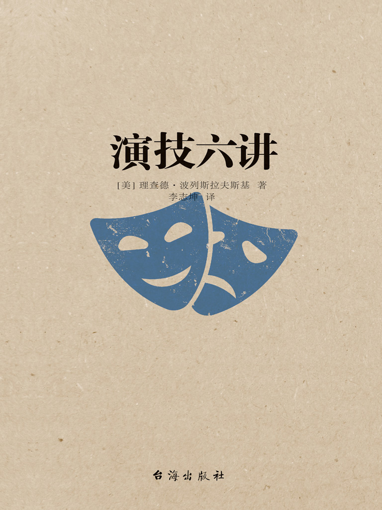 演技六讲(李志坤译)