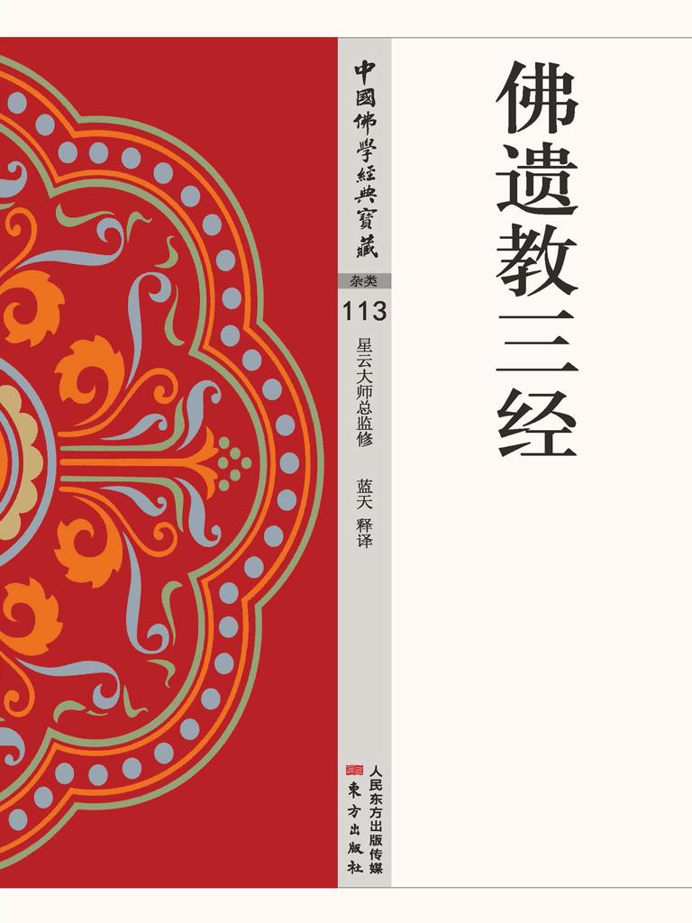 佛遗教三经(中国佛学经典宝藏)