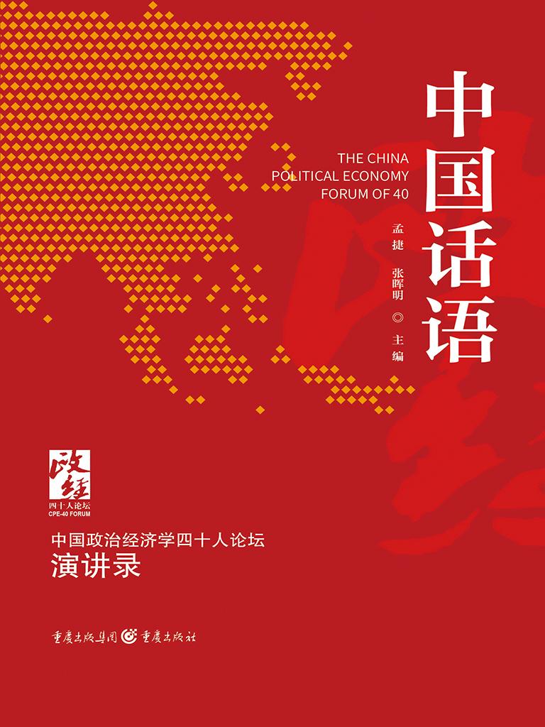 中国话语:中国政治经济学40人论坛·演讲录
