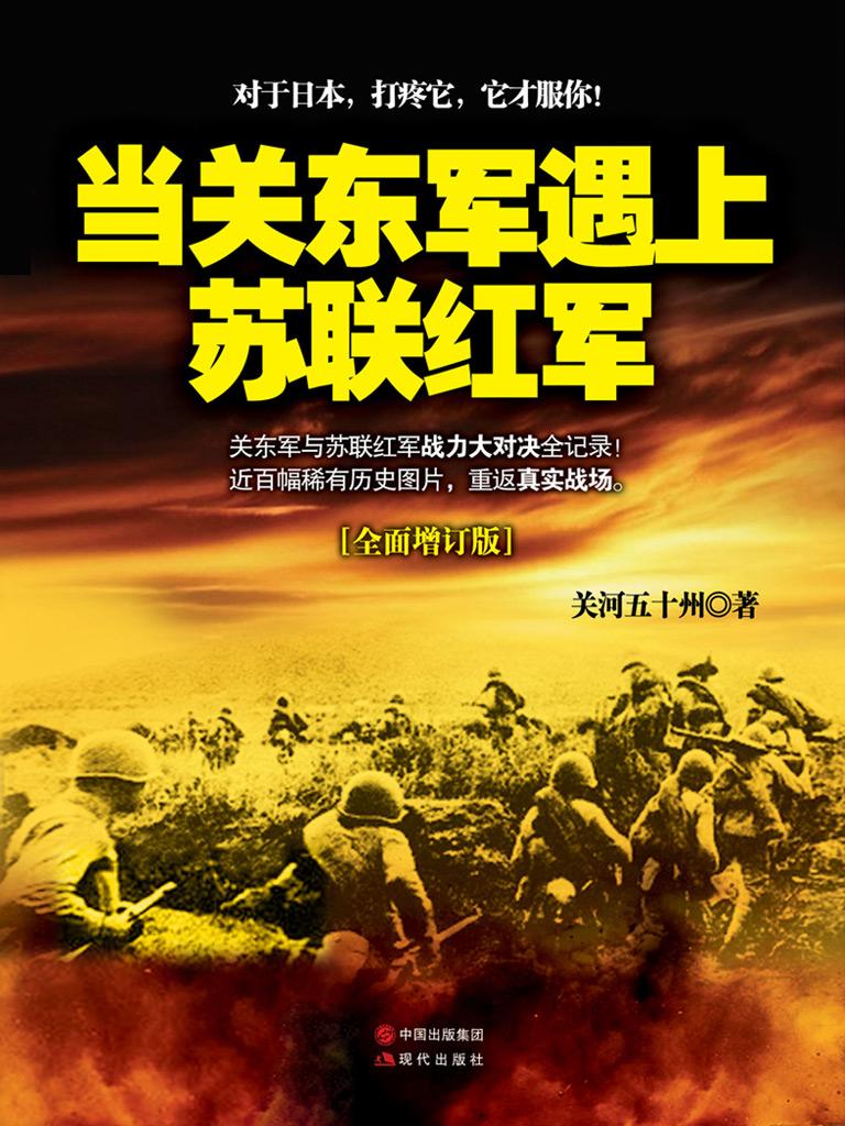 当关东军遇上苏联红军(增订版)