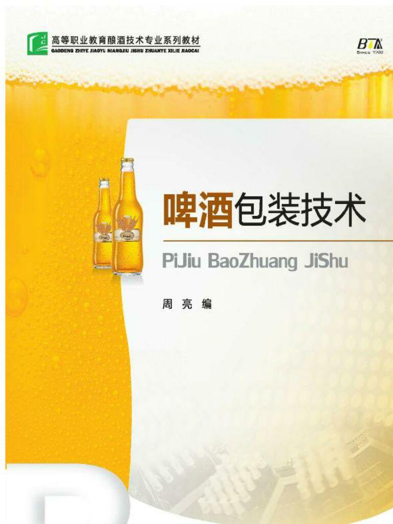 高等职业教育酿酒技术专业系列教材·啤酒包装技术