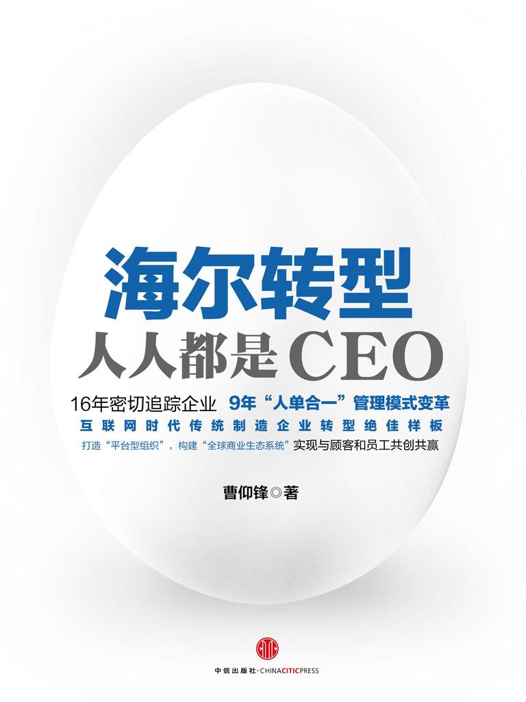 海尔转型:人人都是CEO(修订版)