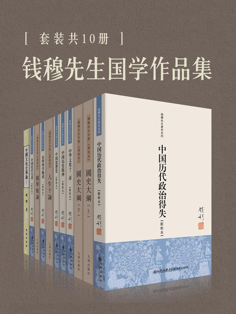 钱穆国学作品集(套装共11册)