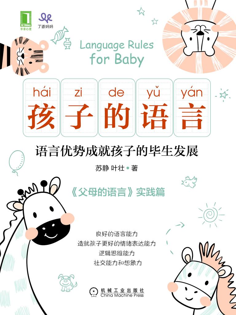 孩子的语言:语言优势成就孩子的毕生发展