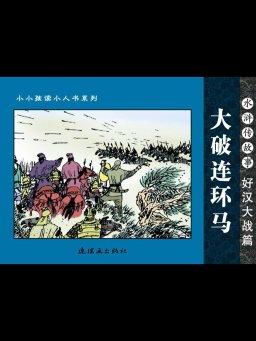 水浒传故事 好汉大战篇:大破连环马