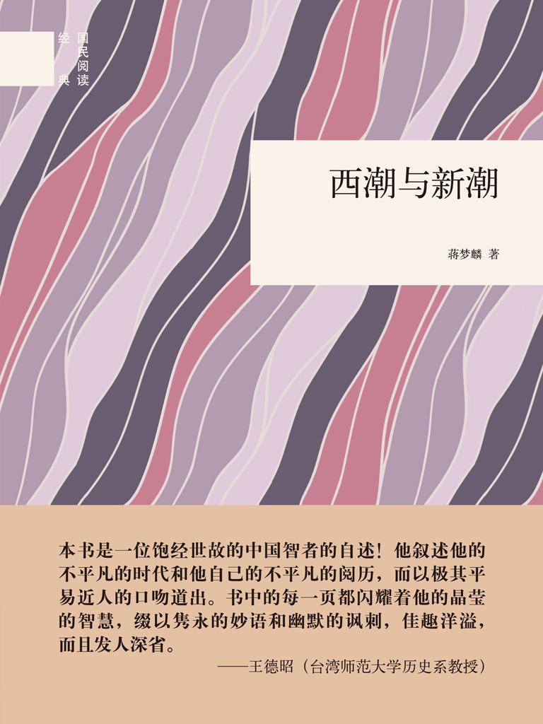 西潮与新潮(国民阅读经典)