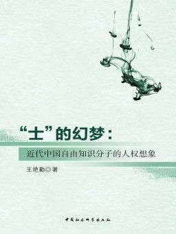 """""""士""""的幻梦:近代中国自由知识分子的人权想象"""