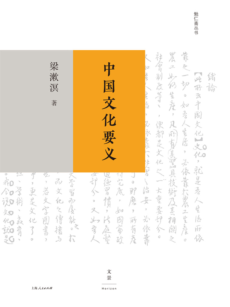 中国文化要义(勉仁斋丛书)