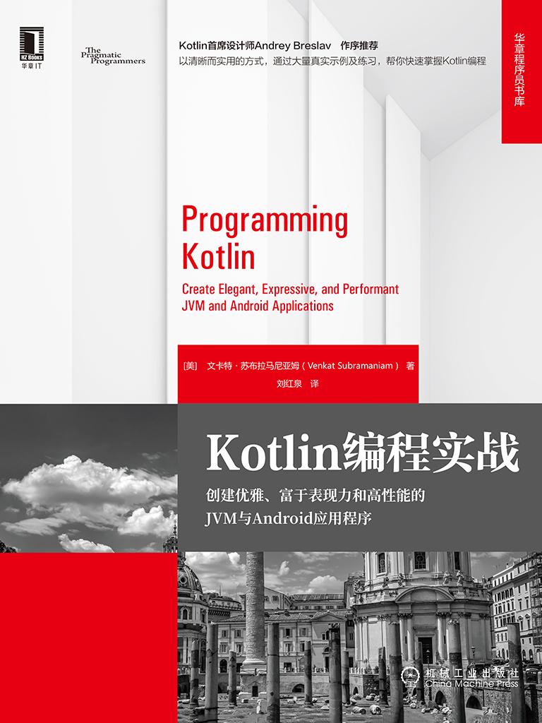 Kotlin编程实战:创建优雅、富于表现力和高性能的JVM与Android应用程序
