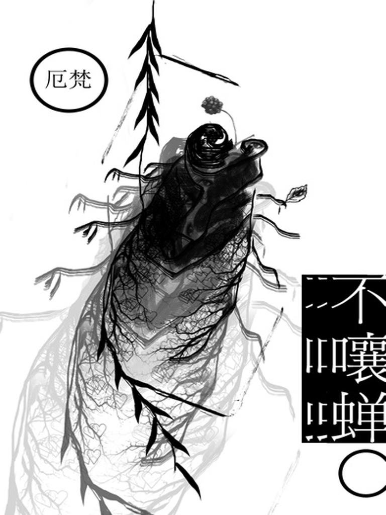 不嚷蝉(千种豆瓣高分原创作品·看小说)