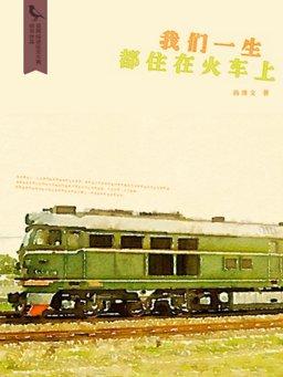 我们一生都住在火车上(千种豆瓣高分原创作品·看小说)