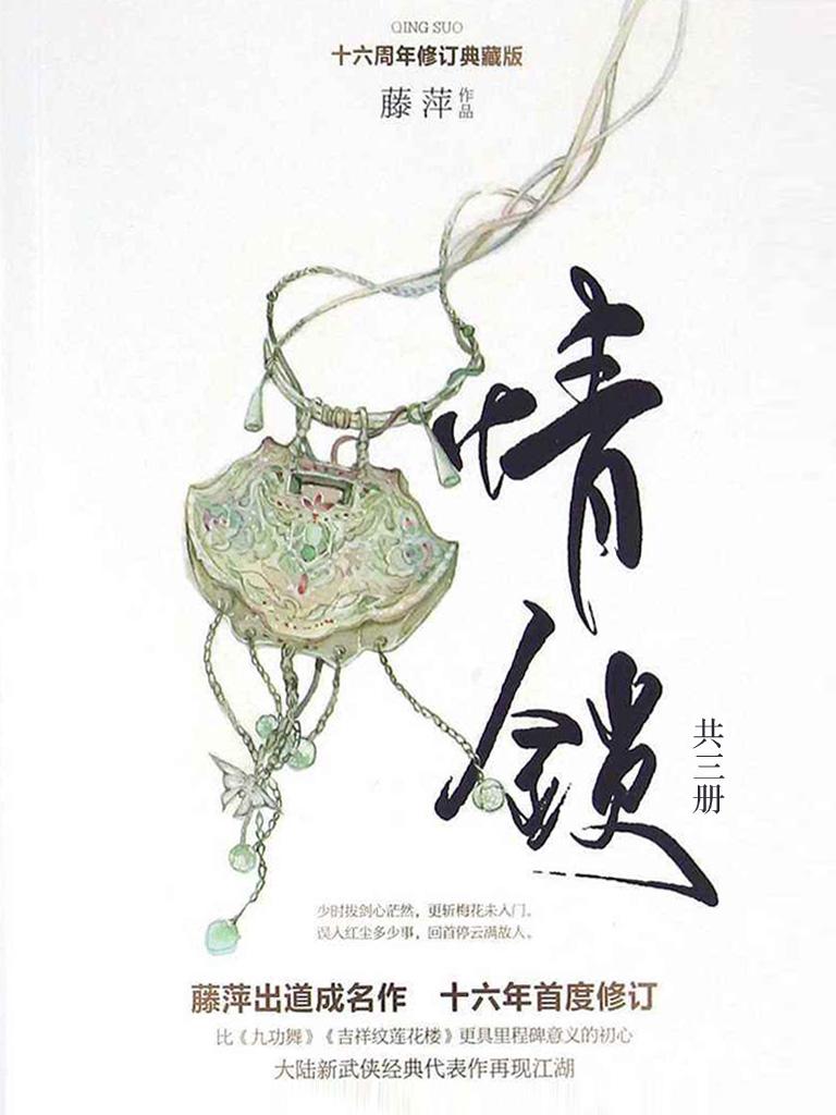 情锁(共三册)