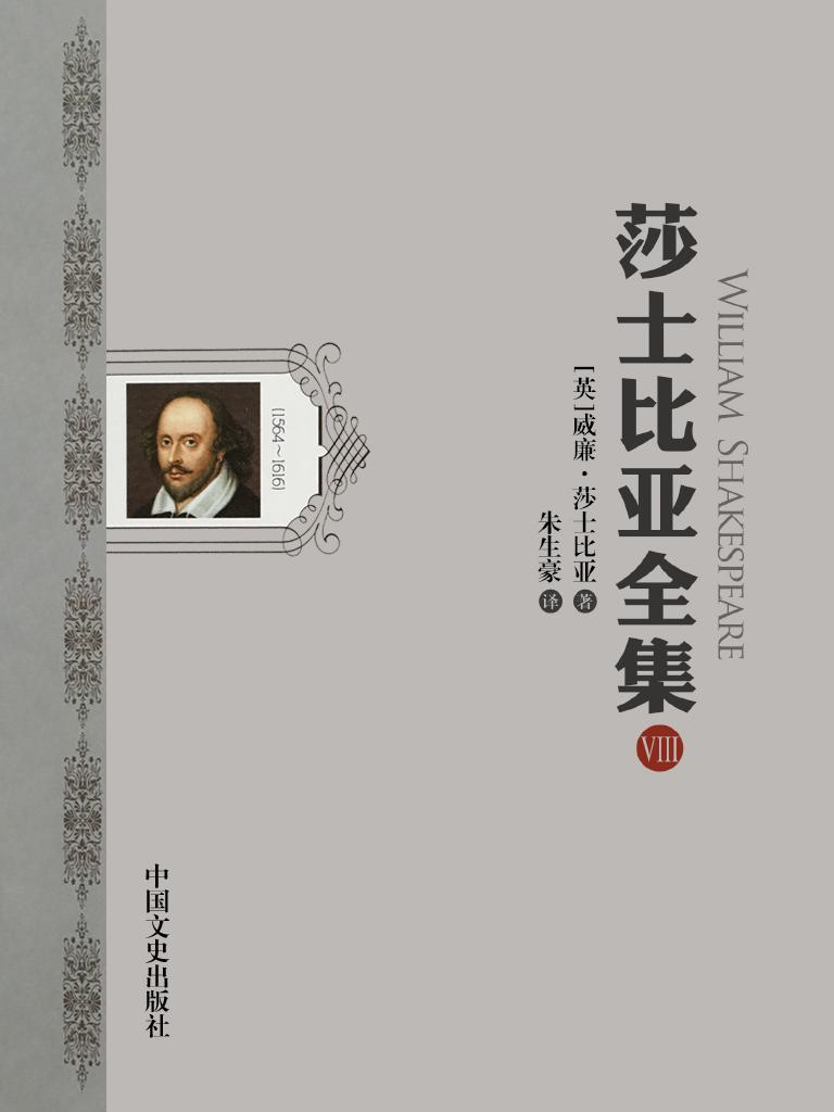 莎士比亚全集 8