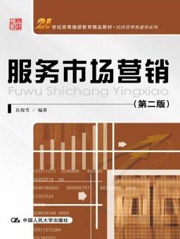 服务市场营销(第二版)(21世纪高等继续教育精品教材·经济管理类通用系列)